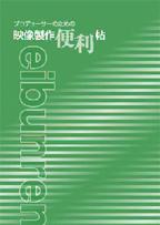 「プロデューサーのための映像製作便利帖」(2008年4月発行)