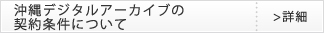 沖縄デジタルアーカイブの契約条件について