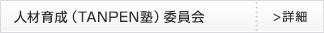 人材育成(TANPEN塾)委員会