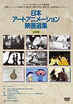 日本アートアニメーション映画選集