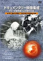 ドキュメンタリー映像集成 第1期 戦前から戦後へ/民主主義と化学映像の系譜