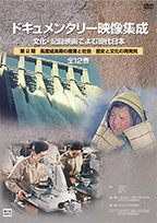 ドキュメンタリー映像集成 第2期 ドキュメンタリー映像集成 第2期 高度成長期の産業と社会/歴史と文化の再発見